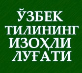 uzbek_tilining_izohli_lugati_i